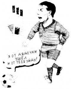 futbol_bmp